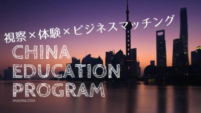 中国視察ビジネスマッチングツアー